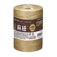 コクヨ 麻紐 チーズ巻き きなり 480m ホヒ-3...