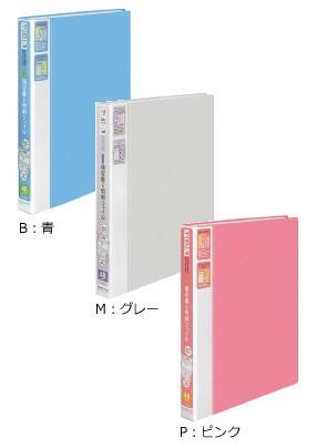 コクヨ 領収書&明細ファイル<かたづけファイル...