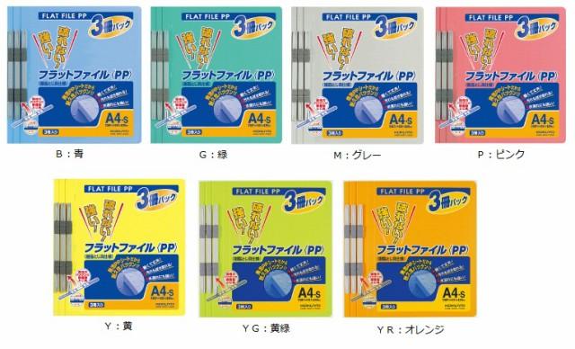 コクヨ フラットファイルPP A4縦 150枚 3冊パ...