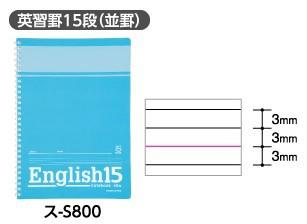 コクヨ ソフトリングノート 英習罫15段 6号40...