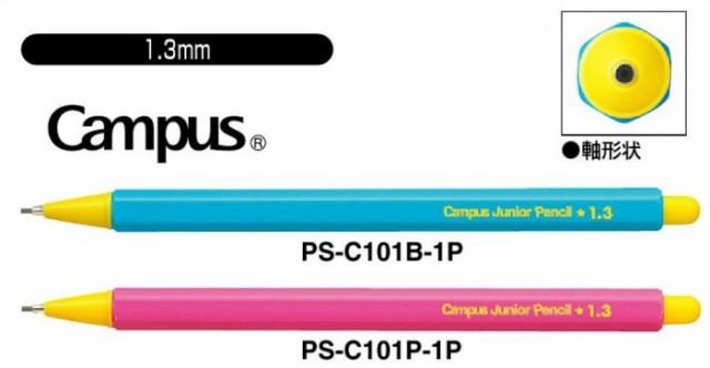 コクヨ キャンパスジュニアペンシル 1.3mm PS-...