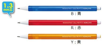 コクヨ 鉛筆シャープ 1.3mm キャンディカラー...