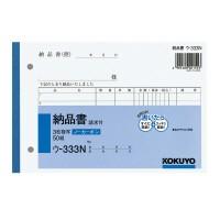 コクヨ NC複写簿 ノーカーボン 3枚納品書(請求...