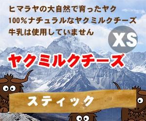 ヤクミルクチーズ XSサイズ【50g前後】【み...