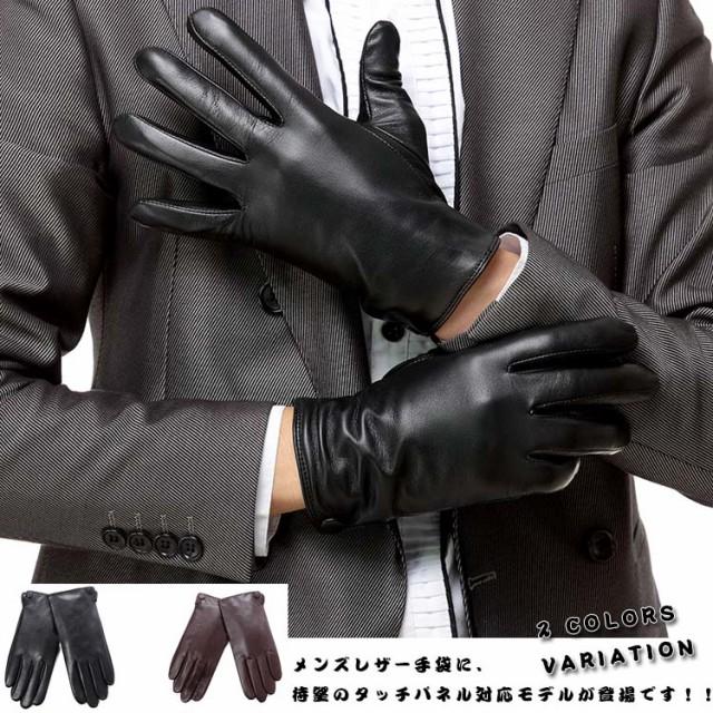 スマホ手袋 レザー 革手袋 メンズ