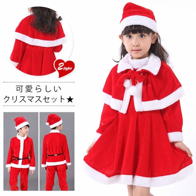 クリスマス/子供/女の子/男の子/キッズ/コスチュ...