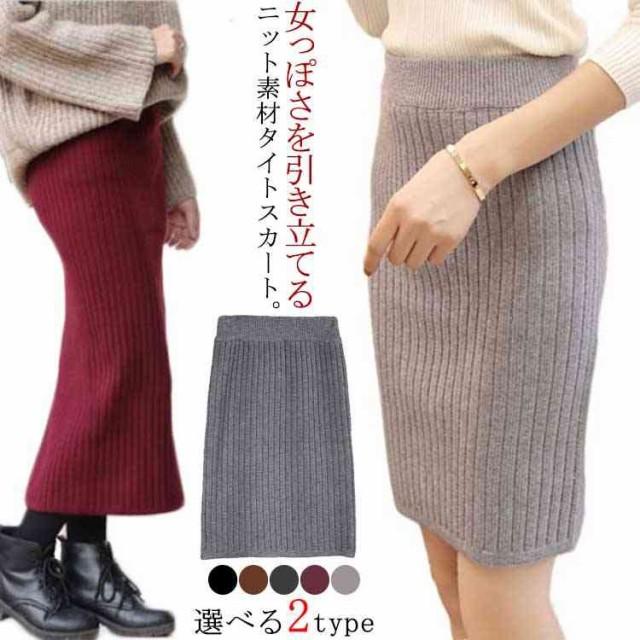 【ミディアム丈/ロング丈 全5カラー】タイトニッ...