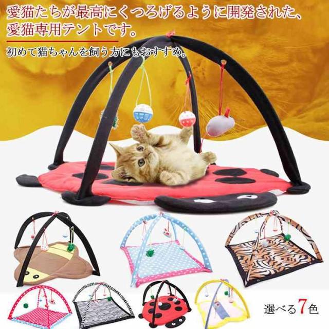 猫 おもちゃ 猫用 おもちゃ テント ゲーム 遊び ...