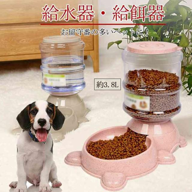 給水器 給餌器 犬用食器 フードボウル ウォーター...