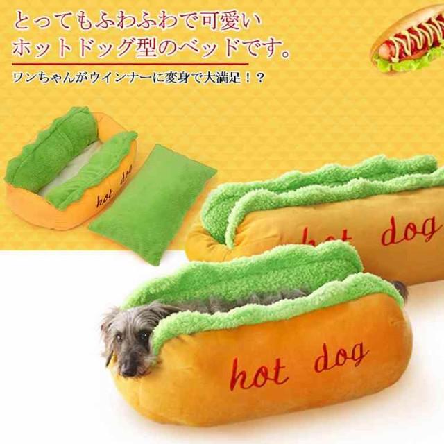犬 ベッド ホットドッグ ペットベッド 小型犬 中...