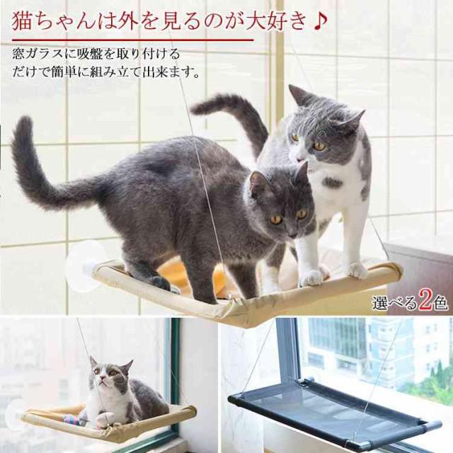 猫 ベット 吸盤 窓 ハンモック ねこ キャット ペ...