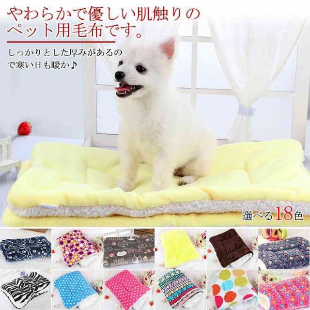 犬用 ペット用 ブランケット 毛布 ペットベッド ...