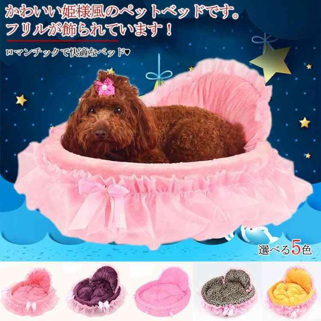 犬 ベッド 猫ベッド ペットベッド 姫様風 犬用 ベ...