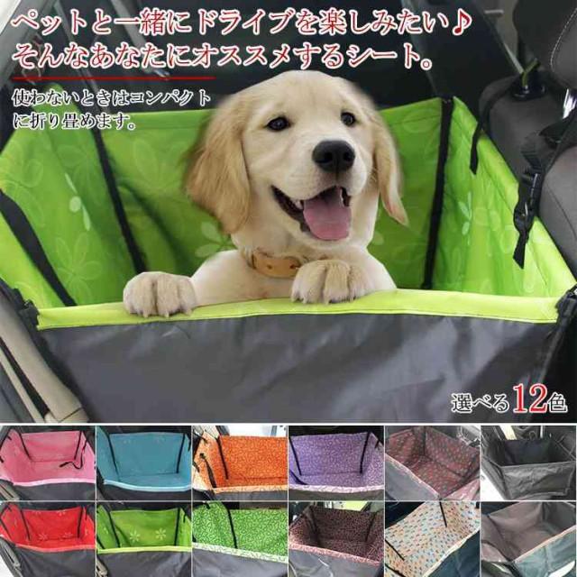 ペット用 ドライブシート カーシート ボックスタ...