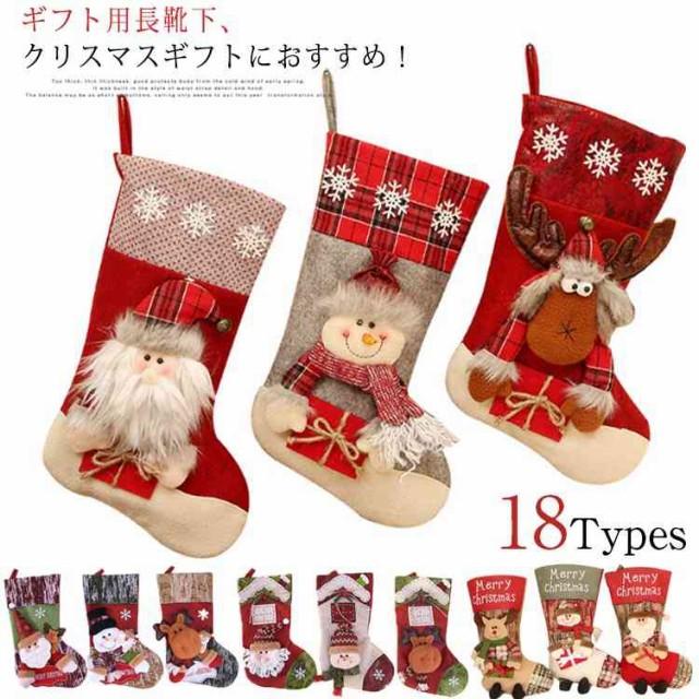 クリスマスのプレゼント用長靴下 ギフト袋 プレ...