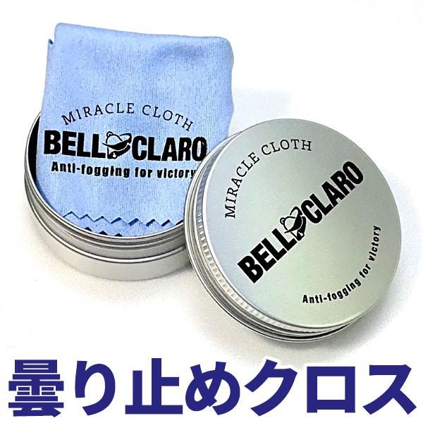 曇り止め成分配合クロス ベルクラーロ BELL CLARO...