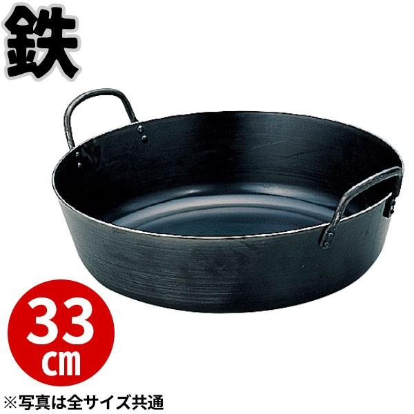 天ぷら鍋 鉄 揚鍋 33cm_業務用