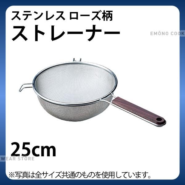 ステンレス ローズ柄ストレーナー 25cm_すくい ざ...