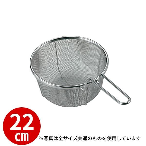 18-8 ボイルバスケット 22cm_すくい ざる すくい...