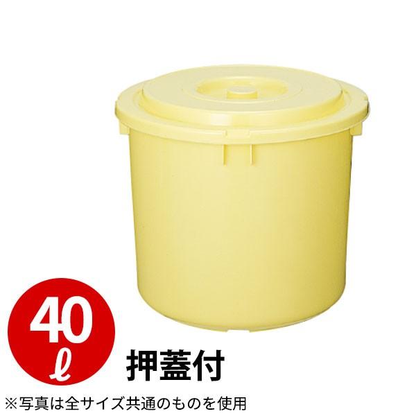 つけもの容器 押蓋付 40型_漬物樽 漬け物樽