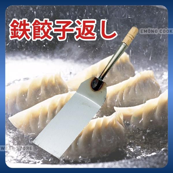鉄 餃子返し 餃パ 女子会 _ 鉄製 へら ターナー ...
