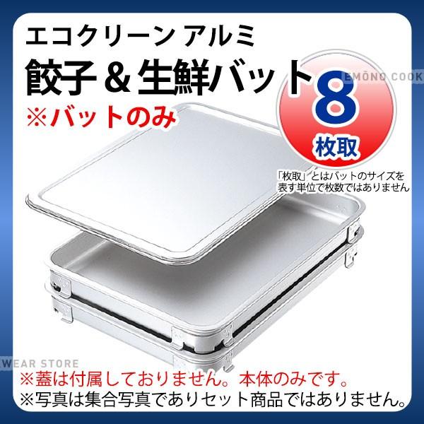 エコクリーン アルミ餃子&生鮮バット 8枚取_餃子...