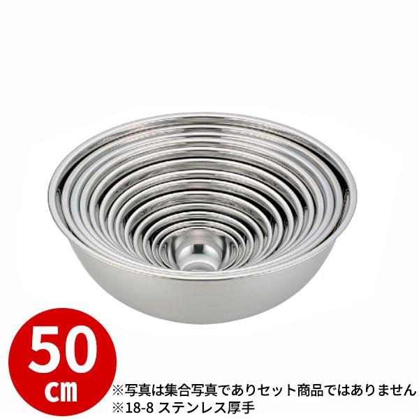 ステンレスボール 50cm _ 18-8 厚手ミキシングボ...