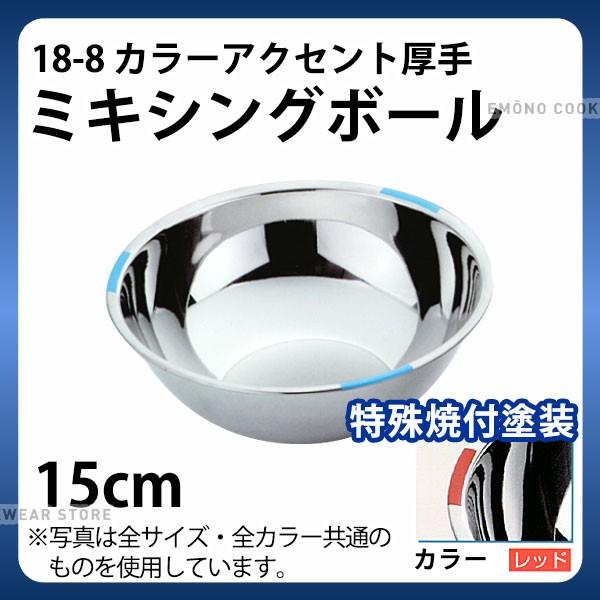 ミキシングボール 15cm レッド _ 18-8 カラーアク...