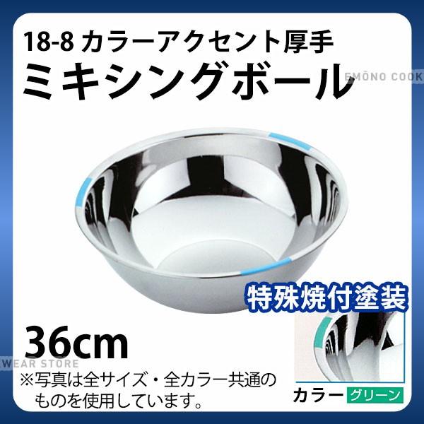ミキシングボール 36.5cm グリーン _ 18-8 カラー...