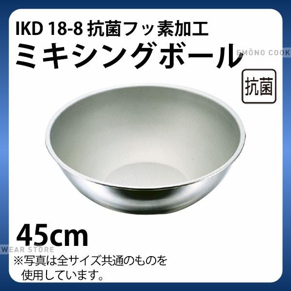 IKD 18-8抗菌フッ素加工 ミキシングボール 45cm_...