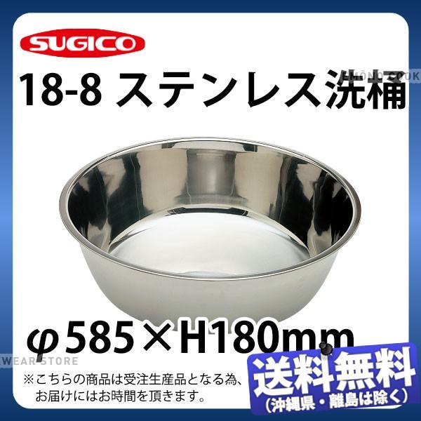【送料無料】18-8洗い桶 SH-5501_φ585×H180mm ...