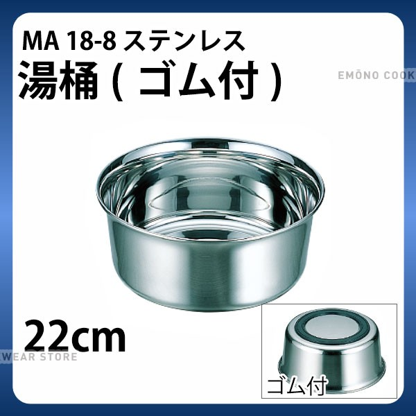 MA 18-8湯桶 ゴム付_湯桶 洗面器 洗い桶 ステンレ...