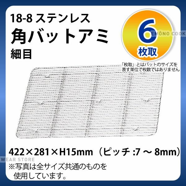 18-8 角バットアミ細目 6枚取_ステンレス バット...