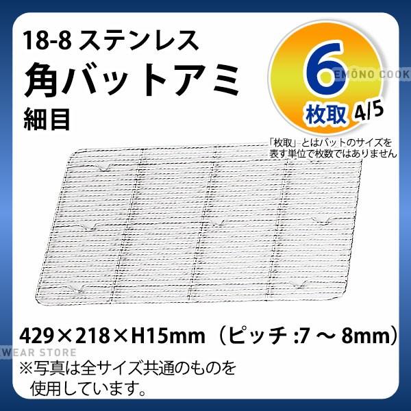 18-8 角バットアミ細目 6枚取4/5_ステンレス バッ...