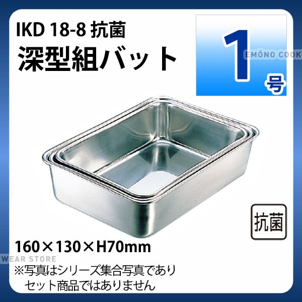 IKD 18-8抗菌深型組バット 1号_ステンレス バット...