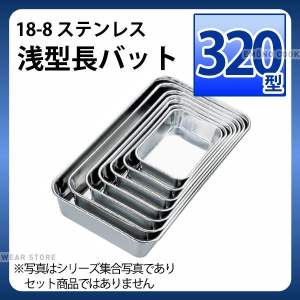 18-8 浅型長バット 320型_ステンレス バット 角型...