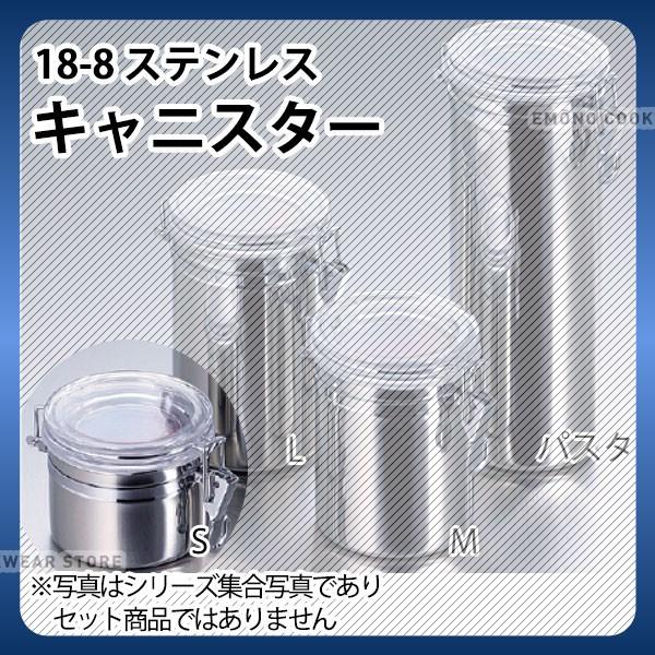 18-8 ステンレスキャニスター S_保存容器 キャニ...