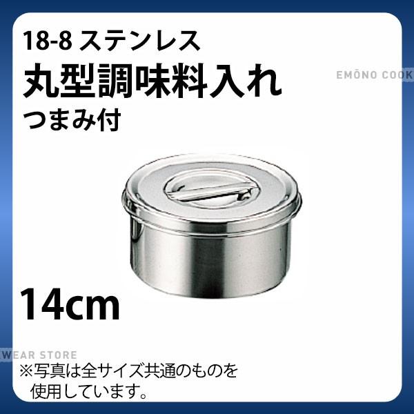 18-8 丸型調味料入れ(つまみ付) 14cm_ステンレス ...