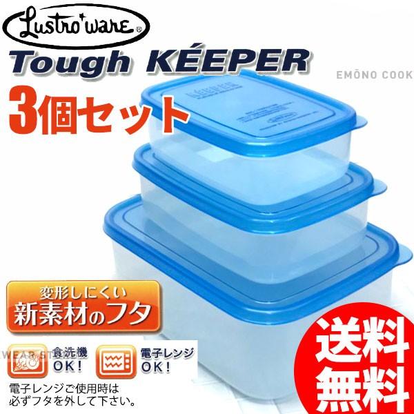 タッパー 保存容器 セット ラストロ タフキーパー...