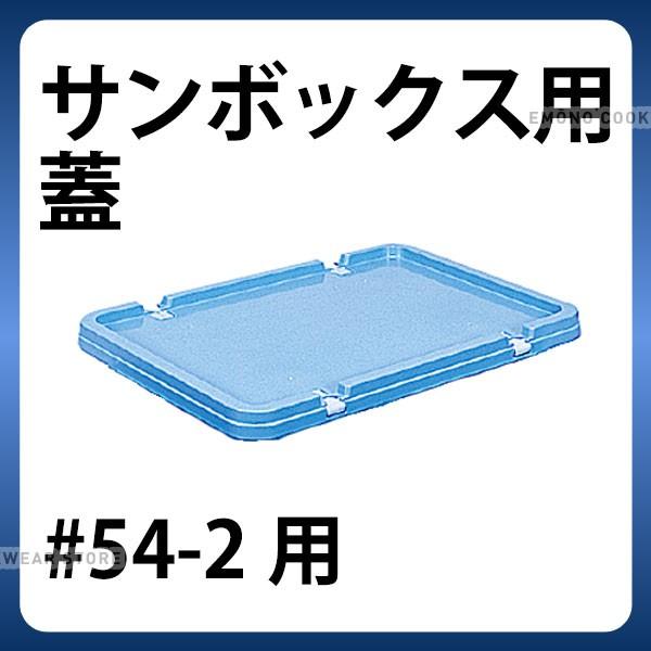 サンボックス用 蓋 ライトブルー #54-2用_ふた フ...