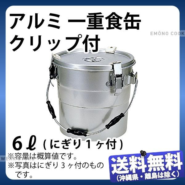【送料無料】アルミ 一重食缶クリップ付 6L_フー...