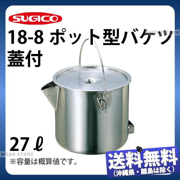 【送料無料】18-8ポット型バケツ(蓋付) SH-2030_2...