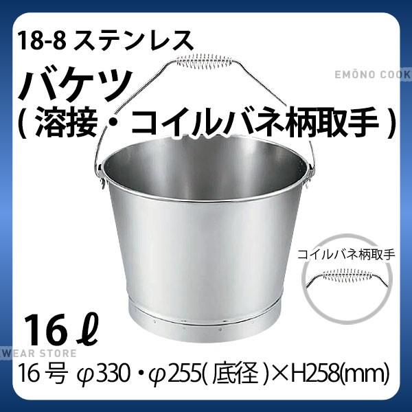 18-8 バケツ(溶接・コイルバネ柄取手) 16号_16リ...