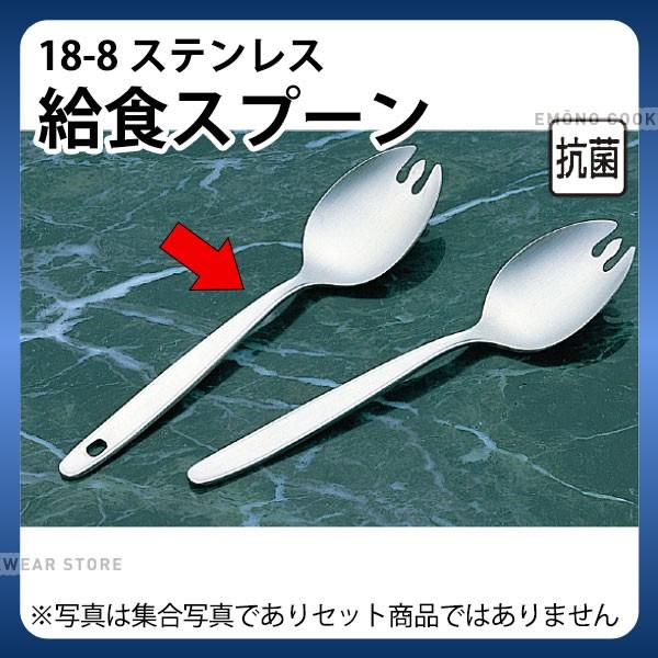 給食食器 先割れスプーン 18-8 抗菌給食スプーン ...