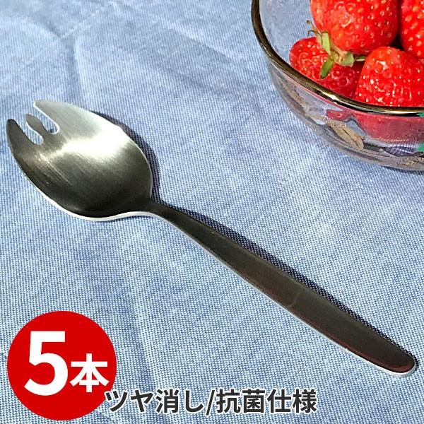 給食食器 先割れスプーン 15cm 5本セット _ 18-8 ...