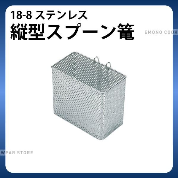 18-8 縦型スプーン篭 1_給食用品