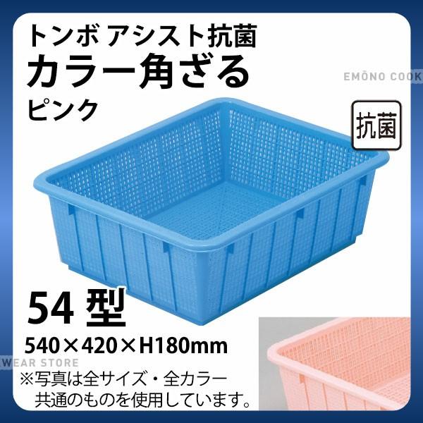 トンボ アシストカラー抗菌角ざる 54型 ピンク_54...