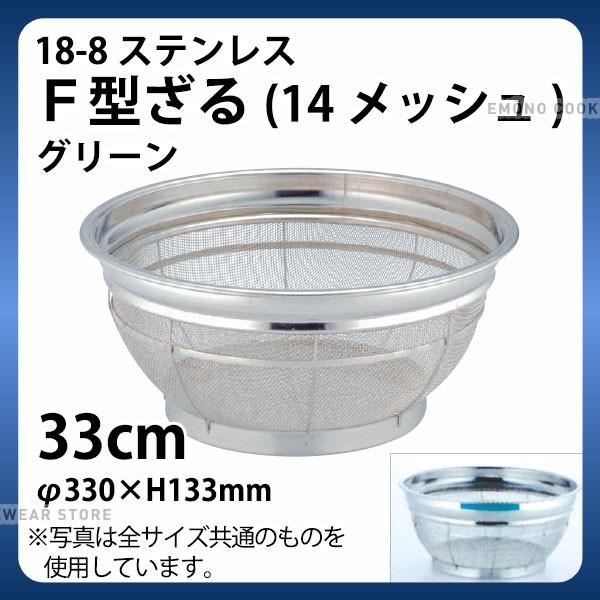 18-8 F型ざる(14メッシュ)(グリーン) 33cm_ザル ...