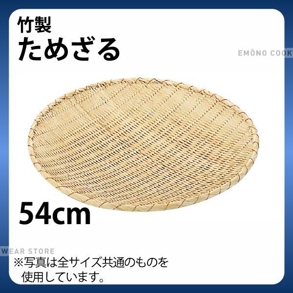 竹製 ためざる 54cm_ザル ざる 竹ざる 竹ザル た...