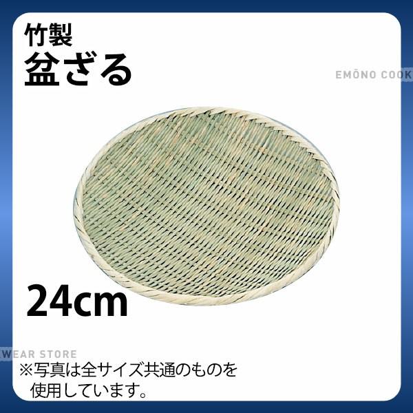 竹製 盆ざる 24cm_ザル ざる 竹ざる 竹ザル 盆ザ...